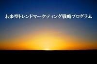 えみ未来01.jpg